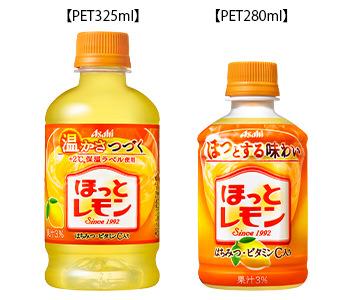 「ほっとレモン」パッケージをリニューアルし、9月24日(火)新登場!325mlPETには保温ラベルを継続採用