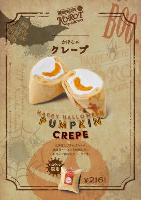 ラップドクレープ コロット、10月1日(火)~10月31日(木)まで、期間限定で『かぼちゃ クレープ』を販売
