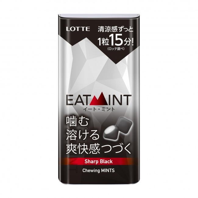 新感覚ミント「EATMINT」から、『EATMINT<シャープブラックミント>』と、のど飴シリーズから、ほどよい苦みと心地よい清涼感が気分を晴れやかにする『カリンのど飴EX』を発売いたします。