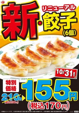 【速報】消費増税に『値下げ』で対抗!!日高屋は、美味しくなって、安くなる!新餃子、10/1(火)より期間限定、値下げスタート!