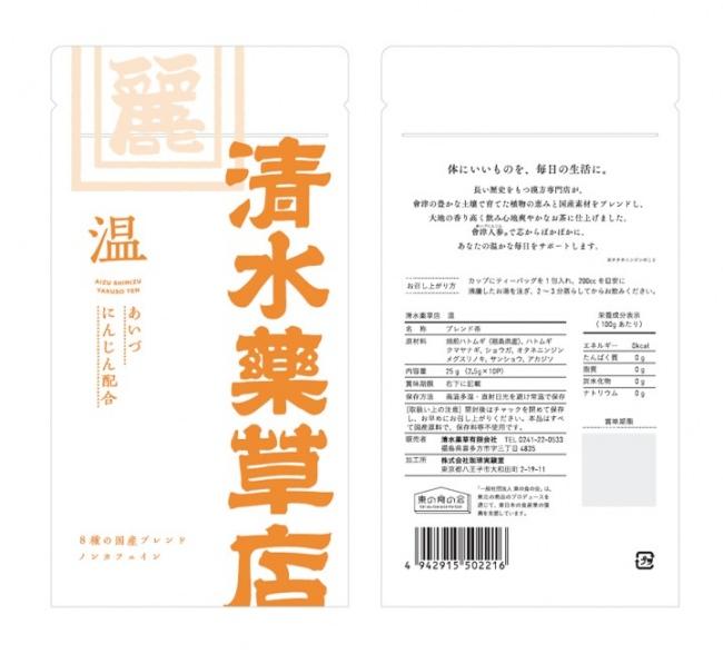 会津で創業72年の漢方専門店が作る国産素材100%の健康茶、清水薬草店の健康茶シリーズ『温』『健』『浄』を10月1日より発売開始。