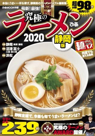 """静岡県全域のラーメンAWARDを実施!大好評""""麺パス""""付き「究極のラーメン2020静岡版」が発売"""