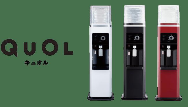 PREMIUM WATERにグッドデザイン賞受賞の新ウォーターサーバー『QuOL(キュオル)』が登場!