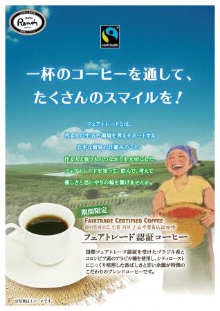 """""""フェアトレード認証コーヒー""""キャンペーンを、2019年10月1日(火)より喫茶室ルノアール、カフェ ルノアールにて開催!"""