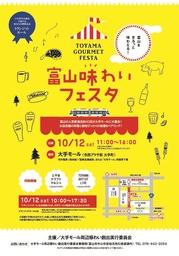 日本青年会議所全国大会富山大会開催記念~トランジットモール~「富山味わいフェスタ」開催のお知らせ