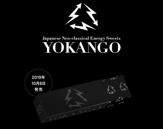 【令和元年に蘇る、新しいYOKAN】創業380年の「鶴屋菓子舗」から10月8日のようかんの日に『YOKANGO』新発売