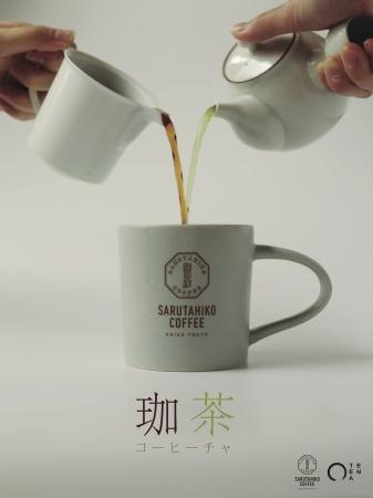 21世紀的喫茶革命 〜コーヒーと茶の可能性〜