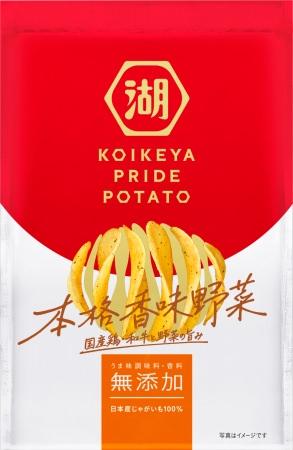 KOIKEYA PRIDE POTATOから 無添加の「本格香味野菜」登場 発売記念キャンペーン同時実施