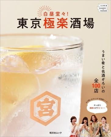 うまい肴と名酒ぞろいの<酒都・東京>の全100店を掲載!『白昼堂々! 東京極楽酒場』発売