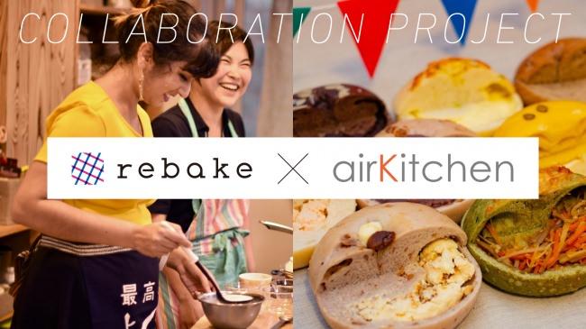ロスになりそうなパンを海外の方と一緒に考える料理体験-rebakeとairKitchenが連携