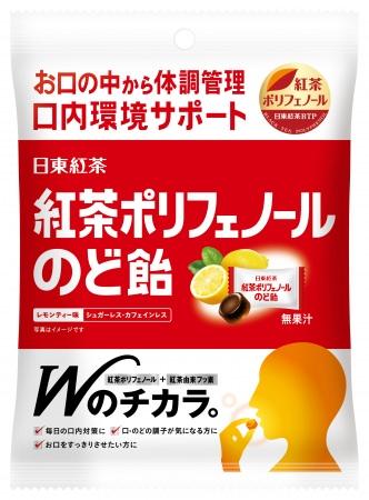 口内環境サポートのど飴 「日東紅茶 紅茶ポリフェノールのど飴」を新発売