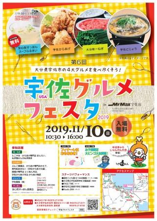 """秋のイベント!高級食材すっぽんスープの""""無料""""ふるまい!お子様に大人気のグルメやビンゴ大会も!"""