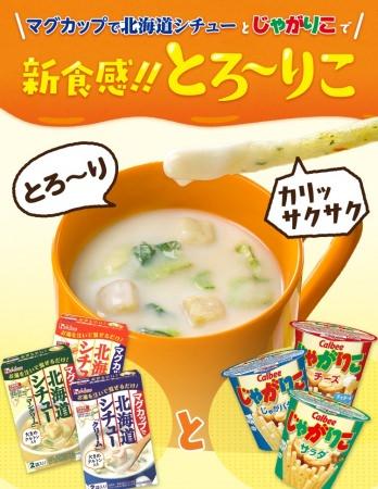 カルビー×ハウス食品 コラボ企画「じゃがりこ」&「マグカップで北海道シチュー」で作るコラボメニュー『とろ~りこ』を提案