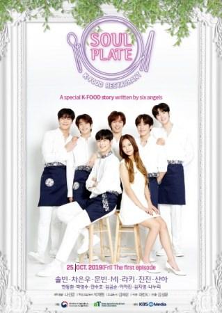 韓国農水産食品流通公社、人気K-POPアーティスト『ASTRO』のWEBドラマ公開を記念して、ファンミーティングチケット等が当たるキャンペーン実施中