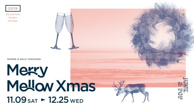 """トタンなどの""""廃材""""を蘇らせたPOPでカラフルなツリーが登場!「Merry Mellow Xmas」開催 2019年11月9日(土)~12月25日(木)"""