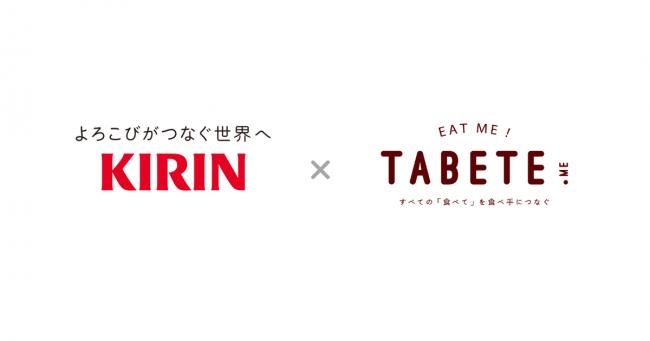 「TABETE」を運営する株式会社コークッキング、営業活動においてキリンビール株式会社と協働