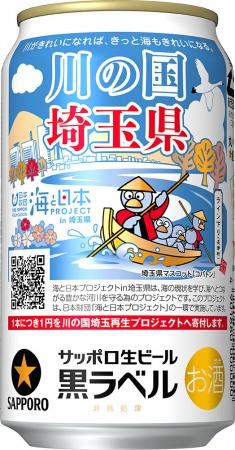 サッポロ生ビール黒ラベル「埼玉県環境保全応援缶」で「海と日本プロジェクトin埼玉県」を応援