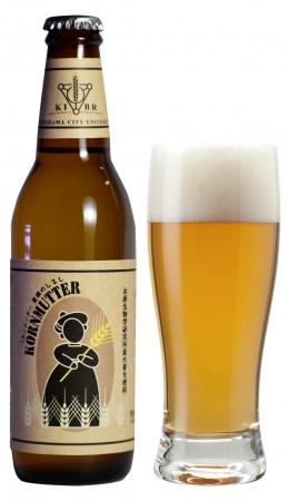 横浜市立大学で栽培の大麦使用ビール「KORNMUTTER(コルンムッター)豊穣のしるし」2019年11月5日発売