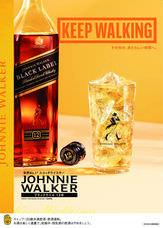 【11/1~】世界No.1*スコッチウイスキー『ジョニーウォーカー』が神楽坂の飲食店とコラボ!オリジナルグッズがその場で当たるイベント開催