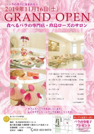 食べるバラのカフェ・ローズサロンが名古屋栄にオープン!