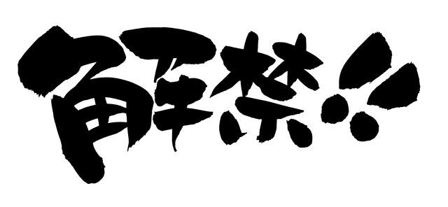 11月6日蟹漁解禁【創業360年の加賀料理の料亭浅田】では日本海の厳選された図合蟹と香箱蟹を伝統の技でご提供。
