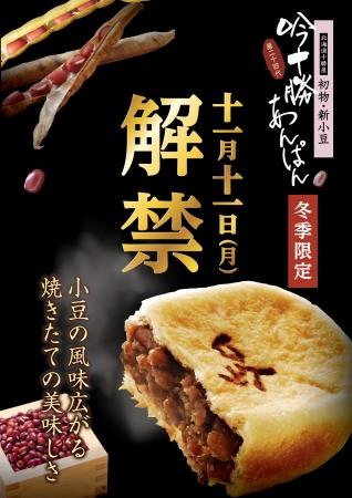 解禁!!初物・新小豆(北海道十勝産)を使用した『第二十四代 吟十勝あんぱん』を 2019年11月11日(月)に発売!
