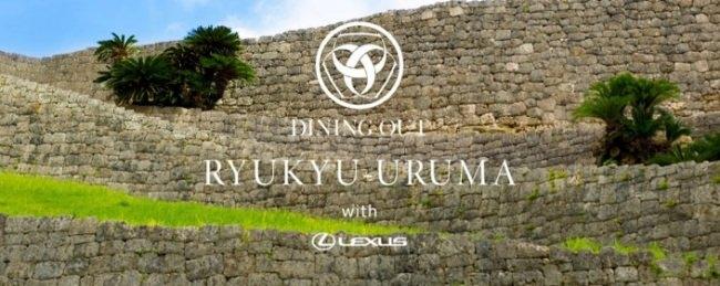 """五感すべてでその土地の豊かさを味わうプレミアムな野外レストラン""""DINING OUT RYUKYU-URUMA with LEXUS""""2019年11月14日(木)12:00よりチケット発売開始"""