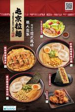 台湾屯京拉麺と台湾ファミリーマートとのコラボレーションについて