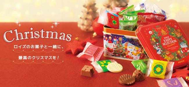 ロイズのクリスマスTVCMを2019年11月16日(土)より放映開始!