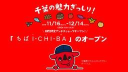 期間限定千葉県アンテナショップ「ちばI・CHI・BA」がオープンします!