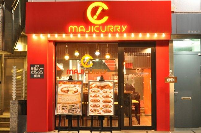 神田カレーグランプリ優勝【MAJI CURRY】の4号店目が赤坂見附に11月18日11時GRAND OPEN!