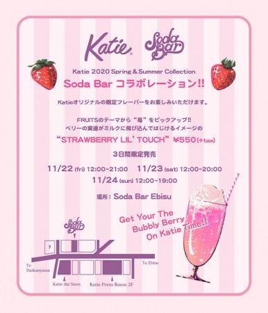 SODA BARとKatie Tokyoが初コラボレート