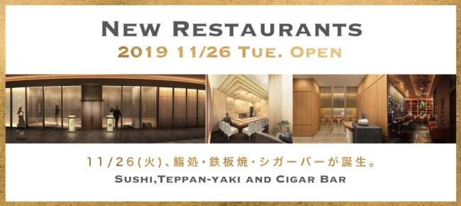 11月26日(火)新レストラン&バー【3店舗】がグランドオープン~「鉄板焼 桜-SAKURA-」「鮨 以とう 一貫」 シガーバー「R261 CIGAR&ROCK」 開店