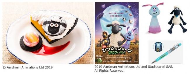 イタリア料理「カプリチョーザ」、「映画 ひつじのショーン UFOフィーバー!」とのコラボレーションを実施