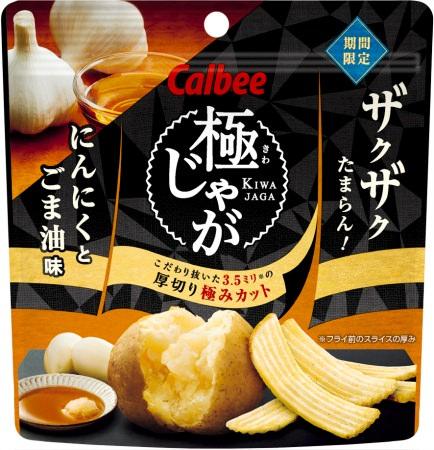 ザクザク食感がたまらない!「極じゃが にんにくとごま油味」11月25日(月)新発売