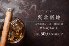 裏北新地の非公開会員制「Whiskybar V」が11月25日より 上限1000人の会員を目指し、新たに250人の新規会員をCAMP FIREで募集をスタート!