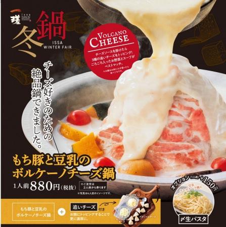 """チーズソースたっぷりドームに3種の追いチーズ""""チーズ好き""""至福のボルケーノチーズ鍋登場!"""