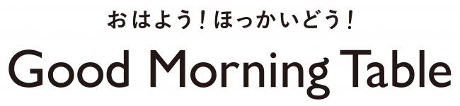 """""""北海道の美味しい!""""をお届けする新スイーツブランド 『Good Morning Table』横浜高島屋にグランドオープン"""