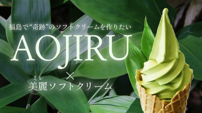 福島で奇跡のソフトクリームを作りたい!体の内側から美と健康を目指す!シリカ(ケイ素)入り青汁ソフトクリーム! 11月29日 18:00クラウドファンディングMakuakeでスタート