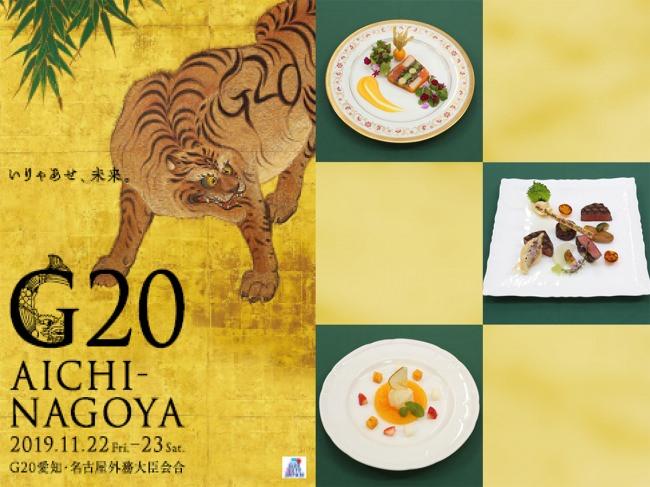 【名古屋観光ホテル】「G20愛知・名古屋外務大臣会合 開催記念ランチ」を12月20日(金)まで限定販売