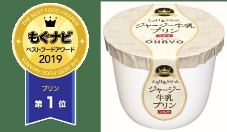 もぐナビ ベストフードアワード2019 プリン部門1位:ジャージー牛乳プリン