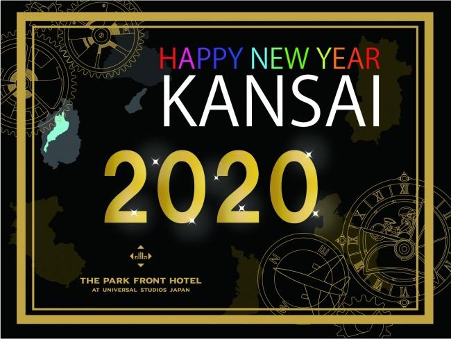 ザ パーク フロント ホテル アット ユニバーサル・スタジオ・ジャパン「HAPPY NEW YEAR, KANSAI」