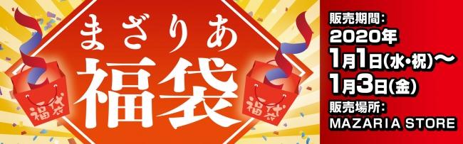 「アニメとゲームに入る場所 MAZARIA(マザリア)」新春福袋発売 パスポートが半額で購入できるチャンス!