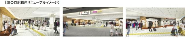 東急線・溝の口駅構内 「エトモ溝の口」 12月13日(金)から順次開業