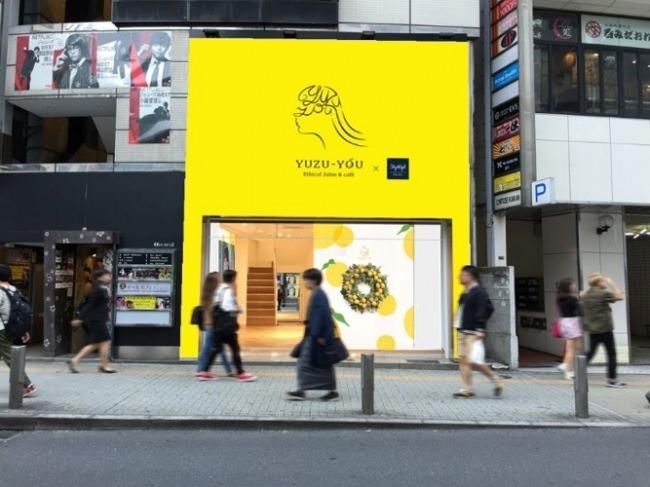 ゆずの種から生まれた【ゆず油】のコンセプトをヘアケアやドリンクで体感できる限定ショップ「YUZU-YOU」期間限定OPEN!12月18日(水)~22日(日)渋谷「n_space」