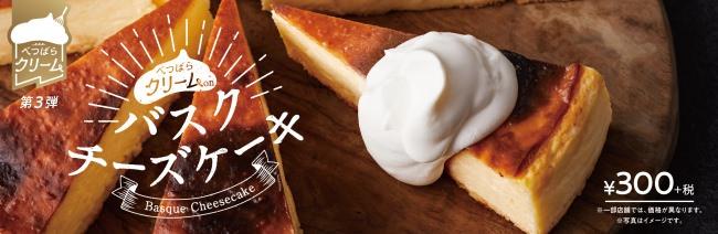 あの話題のスイーツがついにスシローから登場!「べつばらクリーム」と合わせ、新たな美味しさをご提案!『バスクチーズケーキ』300円(+税)