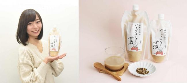 甘酒女子、冬の新定番!TVでも話題の栃木県の老舗甘酒会社と作ったハーブティー甘酒の冬季限定版が出た!