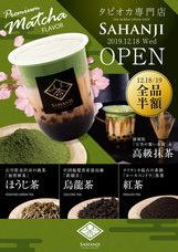 12月18日茶葉にこだわったタピオカ専門店SAHANJI鎌倉小町通店OPEN!18日、19日全品半額キャンペーン♪