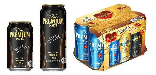 「ザ・プレミアム・モルツ」ブランド〈黒〉〈3種飲み比べパック〉数量限定発売
