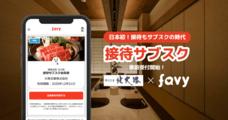 接待もサブスクの時代が到来!創業90年の『個室会席 北大路』で日本初の「接待サブスク」事前申込がスタート!